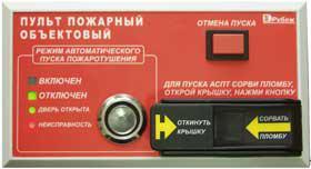 Пульт пожарный объектовый ППО-01