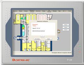 Аппаратная платформа системы безопасности Р-09
